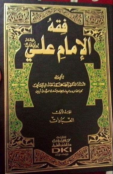 Fiqih Imam Ali