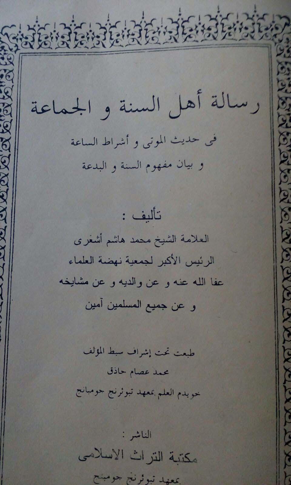 Buku Itiqad Ahlussunnah Wal Jamaah Pdf