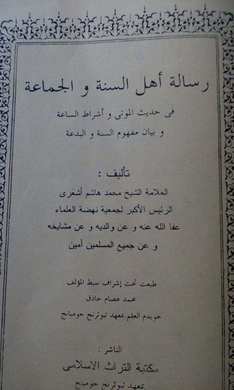 Cover Kitab Risalah Ahlus Sunnah Wal Jama'ah